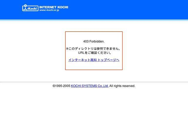 高知県経営者協会
