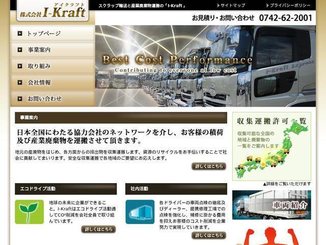 株式会社I-Kraft