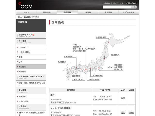和歌山アイコム株式会社