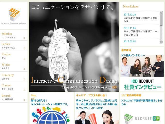 株式会社インタラクティブ・コミュニケーション・デザイン