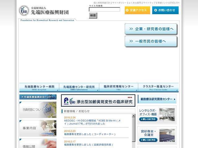 公益財団法人神戸医療産業都市推進機構