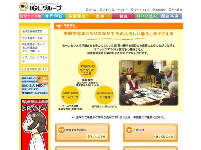 社会福祉法人IGL学園福祉会