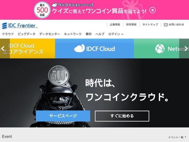 株式会社IDCフロンティア