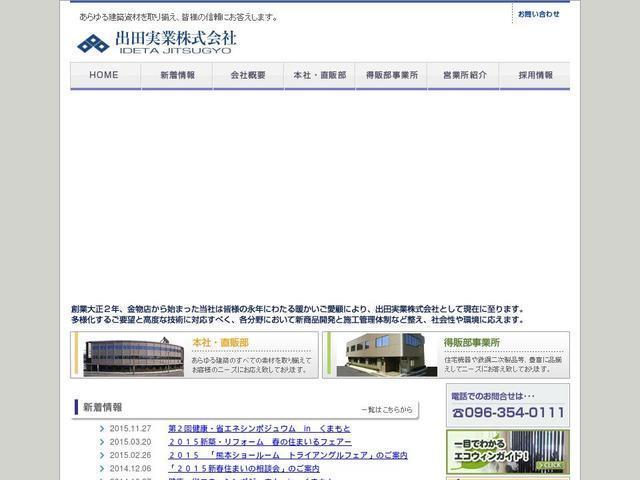 出田実業株式会社