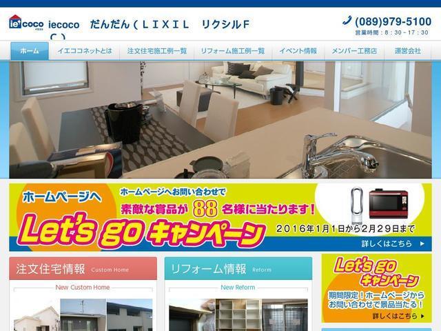 松山トーヨー住器株式会社