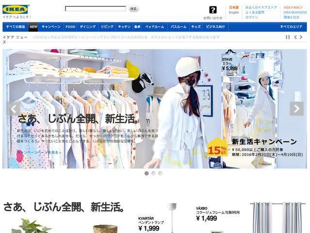 イケア・ジャパン株式会社