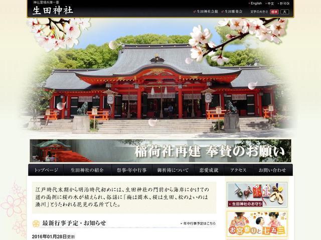 宗教法人生田神社