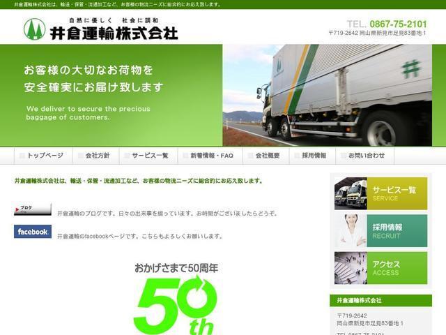 井倉運輸株式会社