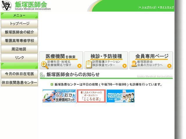 一般社団法人飯塚医師会