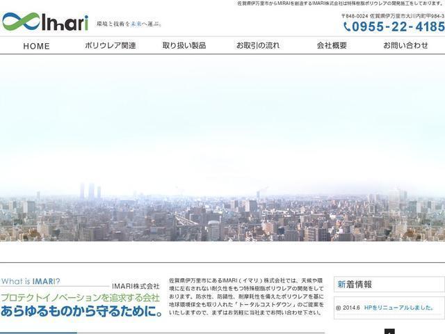 株式会社伊万里大国段ボール