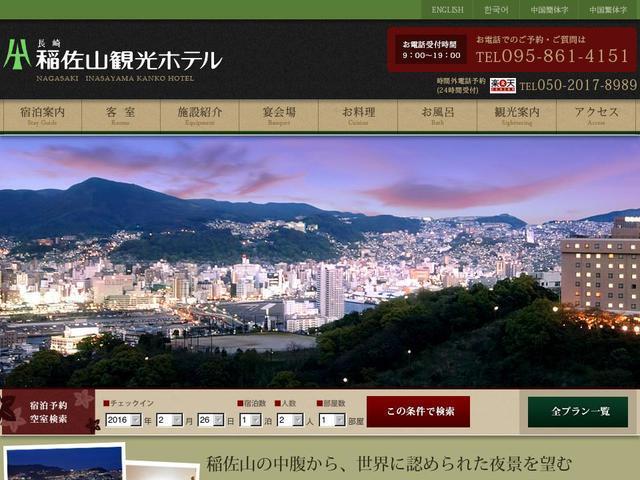 株式会社稲佐山観光ホテル