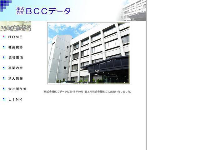株式会社BCCデータ