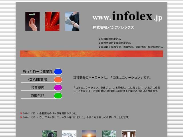 株式会社インフォレックス