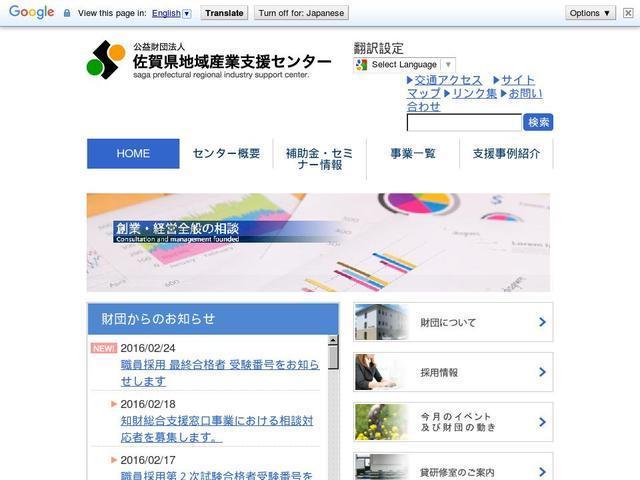 公益財団法人佐賀県地域産業支援センター