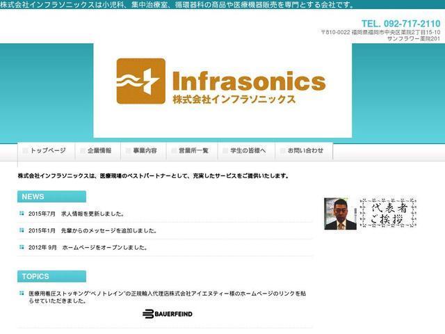 株式会社インフラソニックス