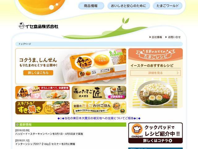 イセ食品に関する2ch(2ちゃんね...