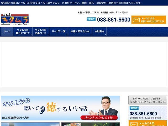 株式会社キタムラ