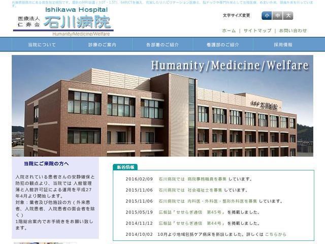 仁寿会石川病院