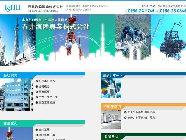 石井海陸興業株式会社