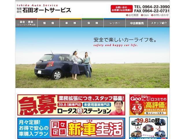 有限会社石田オートサービス