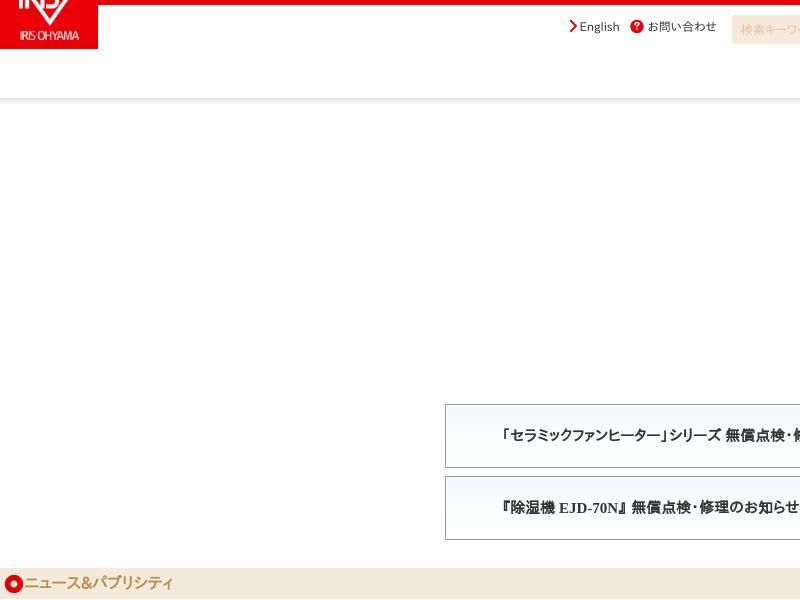 アイリスオーヤマ株式会社