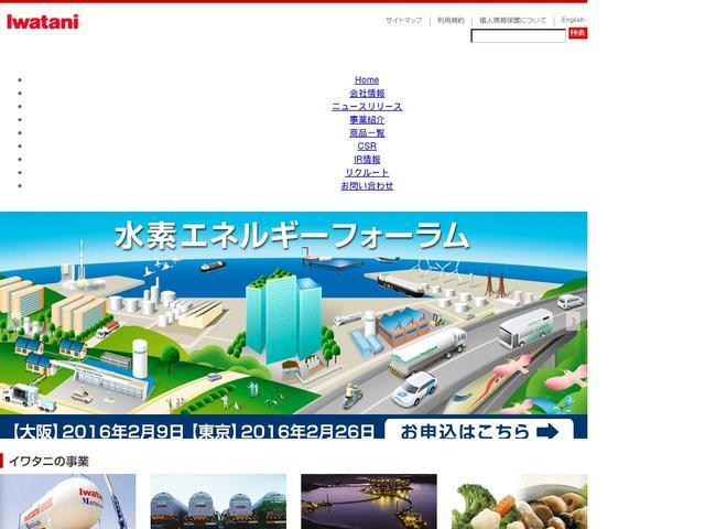 岩谷産業株式会社