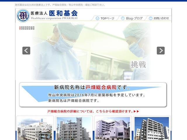戸畑総合病院