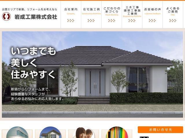 岩成工業株式会社