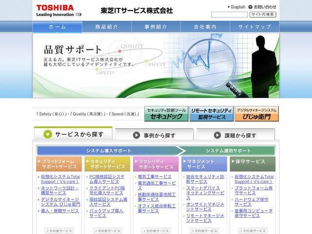 東芝ITサービス株式会社