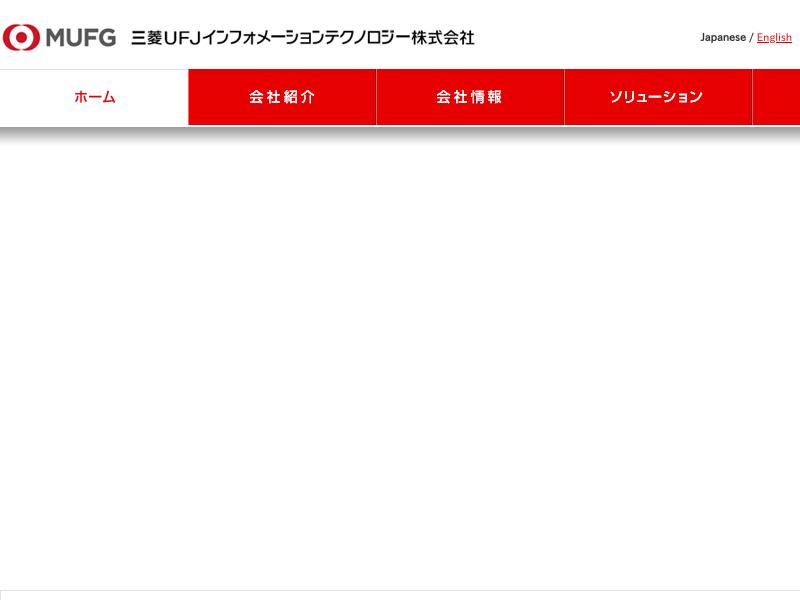 三菱UFJインフォメーションテクノロジー株式会社