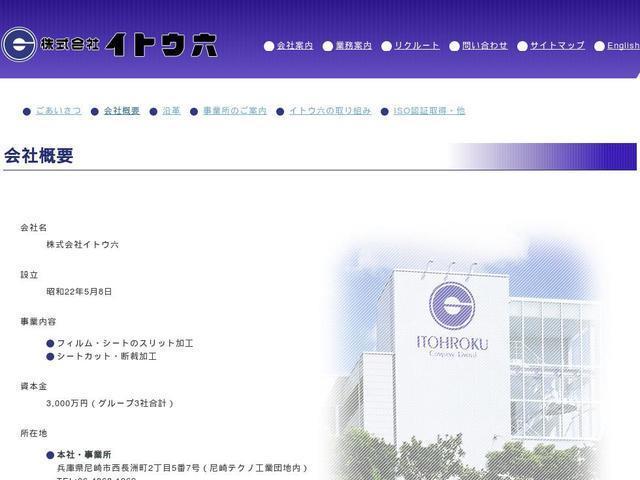 株式会社イトウ六