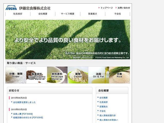 伊藤忠食糧株式会社