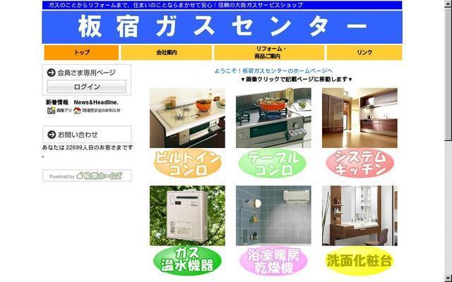 板宿ガスセンター株式会社