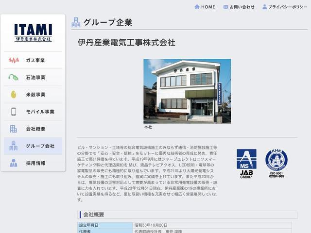 伊丹産業電気工事株式会社