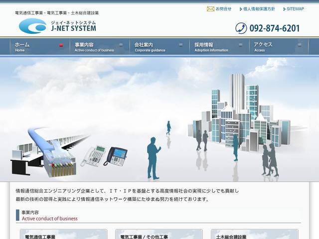 株式会社ジェイ-ネットシステム