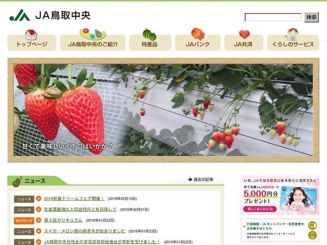 鳥取中央農業協同組合