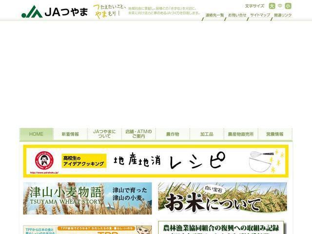 津山農業協同組合