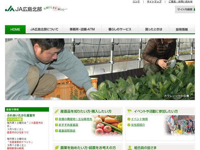 広島北部農業協同組合