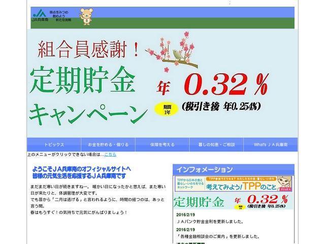 兵庫南農業協同組合