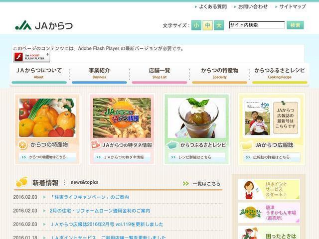 唐津農業協同組合