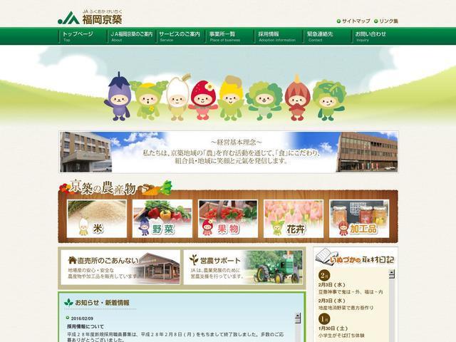 福岡京築農業協同組合