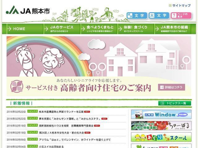 熊本市農業協同組合