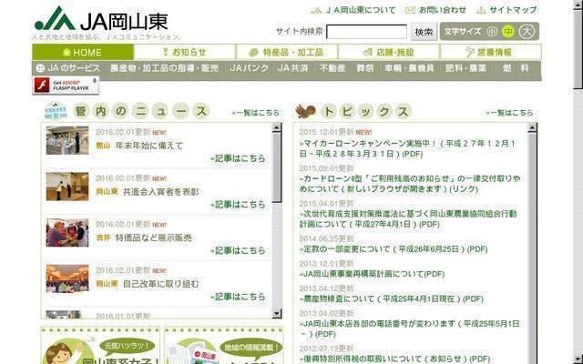 岡山東農業協同組合