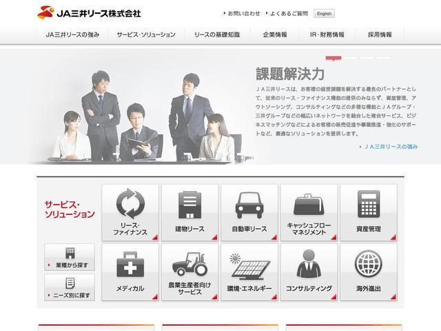 JA三井リース株式会社