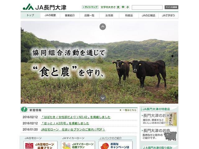 長門大津農業協同組合