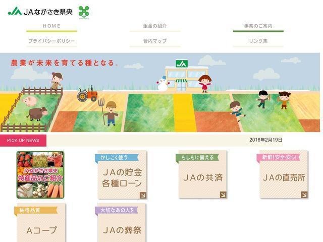 長崎県央農業協同組合