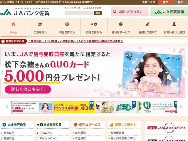 佐賀県信用農業協同組合連合会