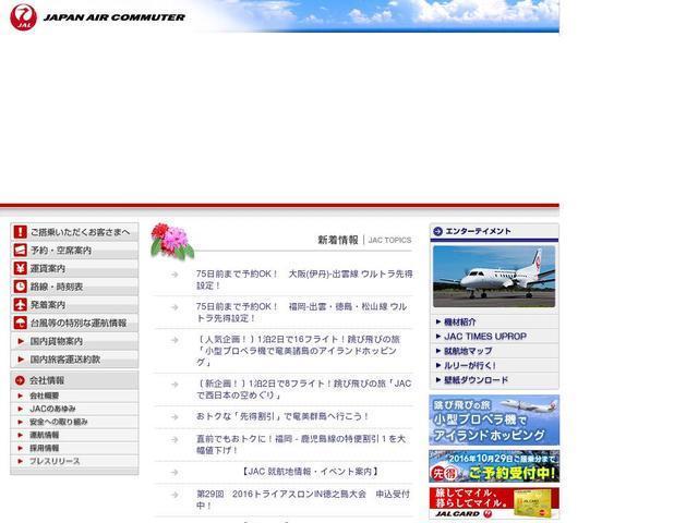日本エアコミューター株式会社