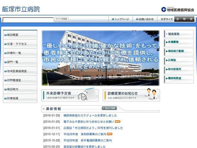飯塚市立病院
