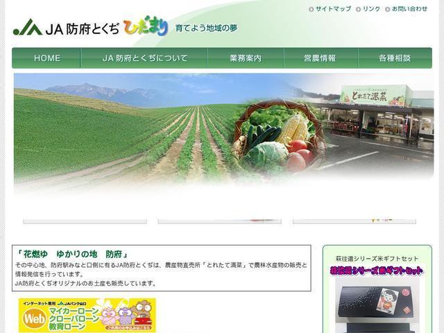 防府とくぢ農業協同組合